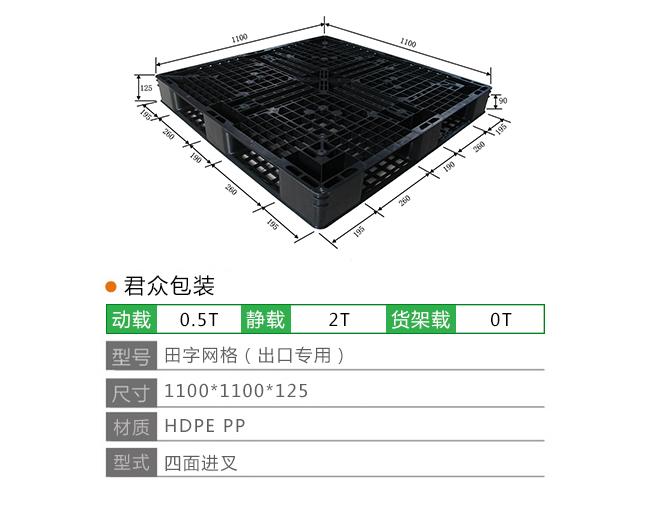 田字网格塑料托盘1111黑色,塑料托盘,