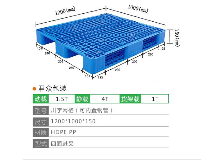 济南塑料托盘|济南吹塑托盘定制|济南塑料