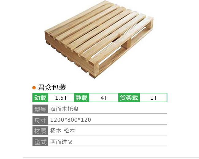 双面木托盘,济南木托盘定制,木托盘厂家