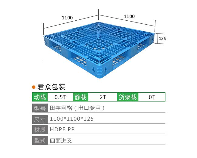 田字网格塑料托盘,塑料托盘,塑料托盘厂家
