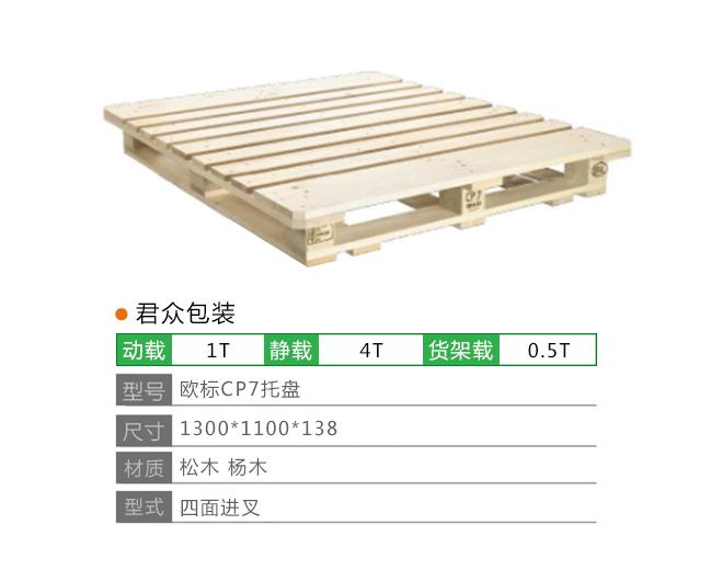 欧标CP7木托盘