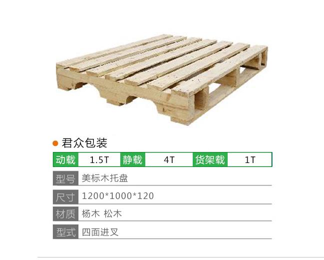 美标木托盘1210