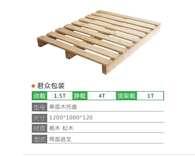 木托盘1210