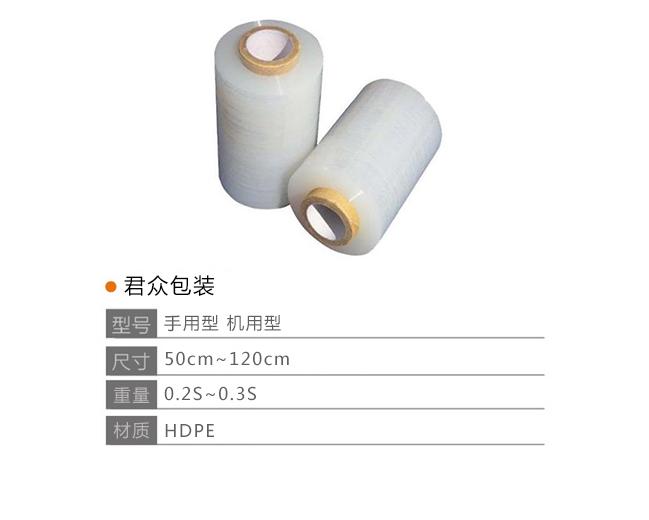 缠绕膜(手用型机用型)