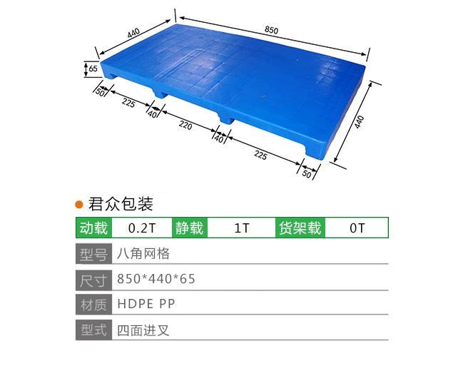 济南塑料托盘|济南塑