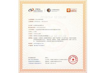2016年正式通过了中国电子商务协会认证