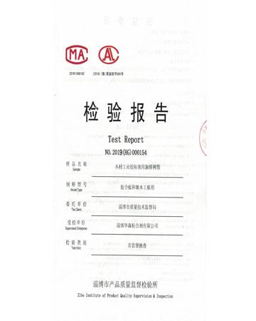 检测证书,企业荣誉