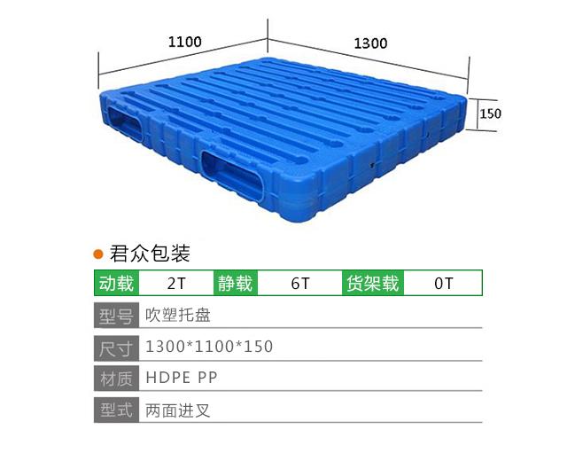 济南托盘生产厂家|塑料托盘|吹塑托盘定制